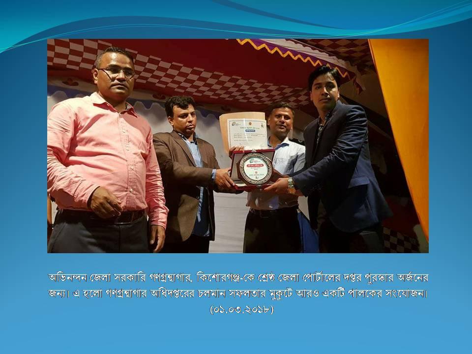 অভিনন্দন জেলা সরকারি গণগ্রন্থাগার, কিশোরগঞ্জ-কে শ্রেষ্ঠ জেলা পোর্টালের দপ্তর পুরস্কার অর্জনের জন্য। এ হলো গণগ্রন্থাগার অধিদপ্তরের চলমান সফলতার মুকুটে আরও একটি পালকের সংযোজন। (01.03.2018)
